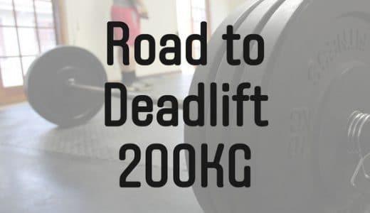 デッドリフト200kgまでの道のり | 期間・内容は?