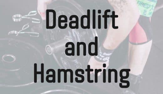 デッドリフトでハムストリングに効かない原因 【柔軟性と動作慣れが全て】