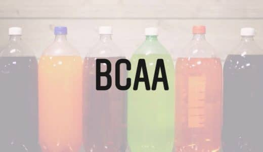 BCAAの効果に関する論文を解説【筋肥大に効果なし?】