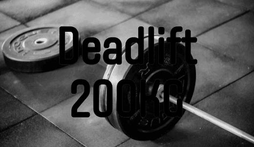 デッドリフト200kgが誰でも達成できる方法を解説【参考メニューあり】