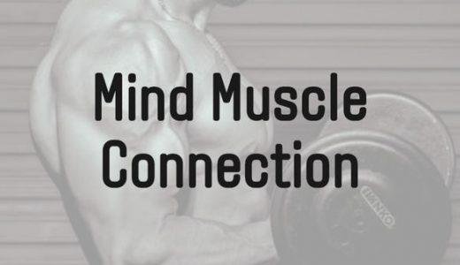 低重量で効かせた方が筋肥大に効果的な理由