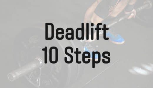 ナローデッドリフトのテクニックを向上させる10ステップ