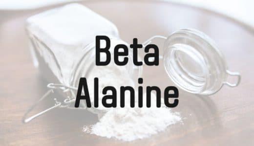 ベータアラニンの効果 | 摂取量や摂取タイミングは?