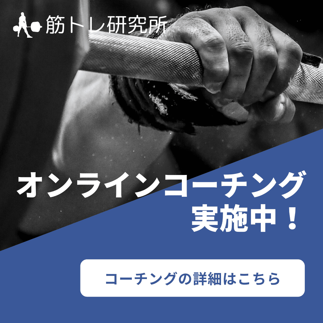 筋トレ研究所オンラインコーチング ad