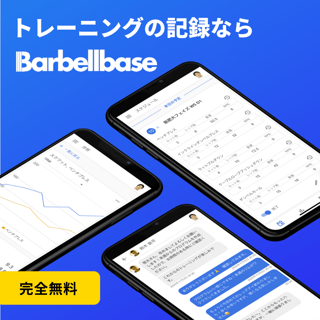 Barbellbase ad