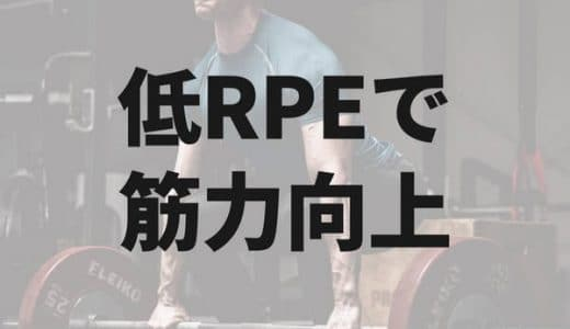 追い込まない方が筋力は伸びる?低RPEトレーニングの考え